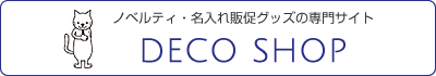 ノベルティ・名入れ販促グッズの専門サイト DECO SHOP