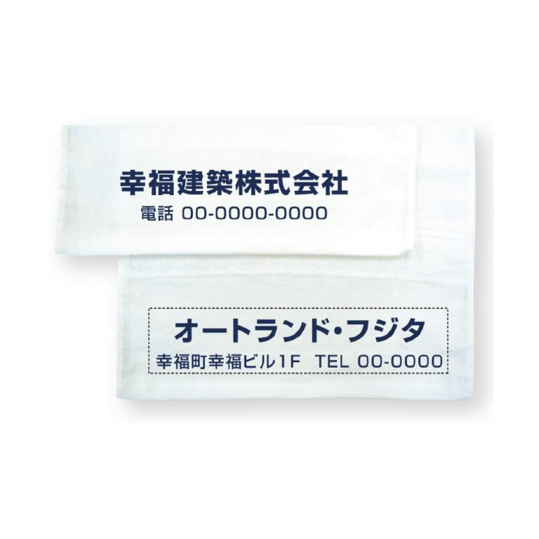 白タオル(日本製180匁)