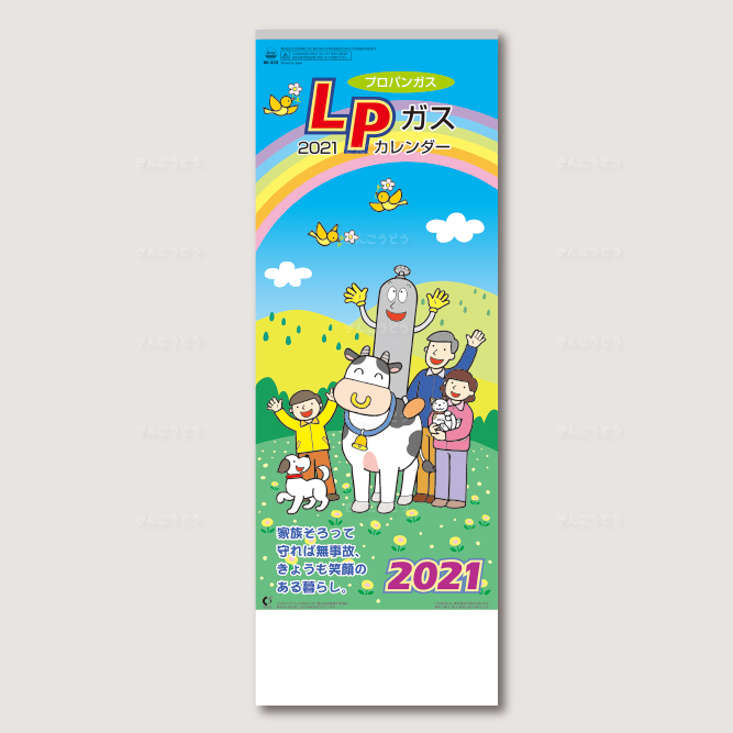 LPガスカレンダー