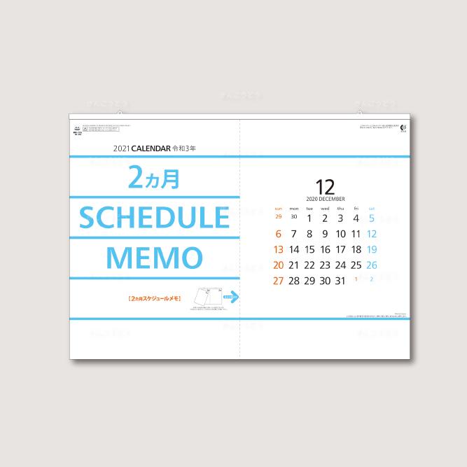 2ヵ月スケジュール・メモ(ヨコ型)
