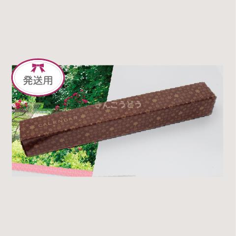 発送用ボックス(茶) B2切・46/2切用(共通)